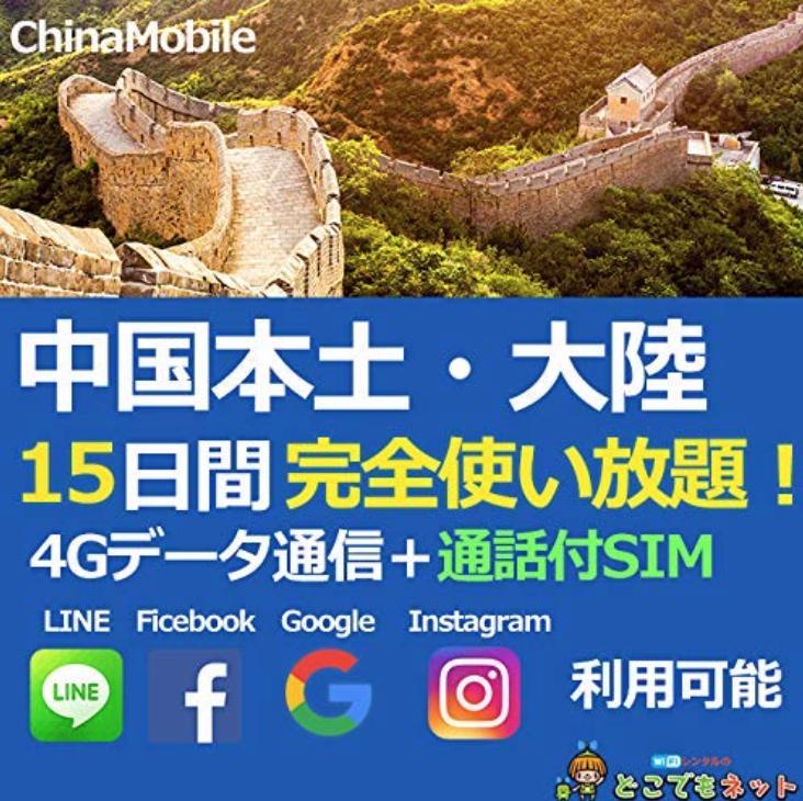 香港SIMトラブル!! 中国で使う携帯 iPhone11 Pro Max MAX