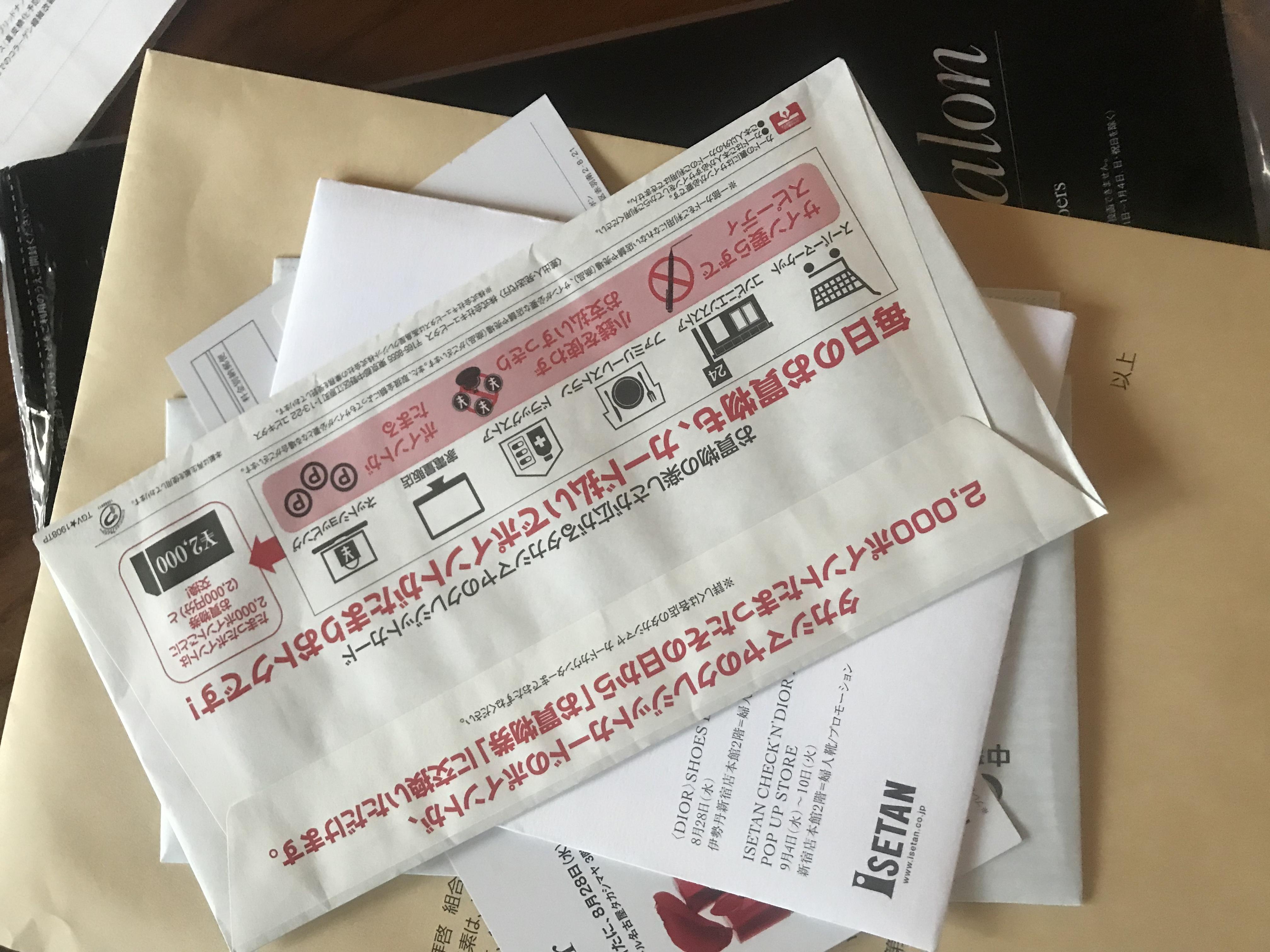 郵便物、明日を待たずに