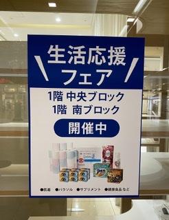 名古屋高島屋で、熱弁を振るった相手