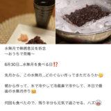 水無月と生姜の酢漬け