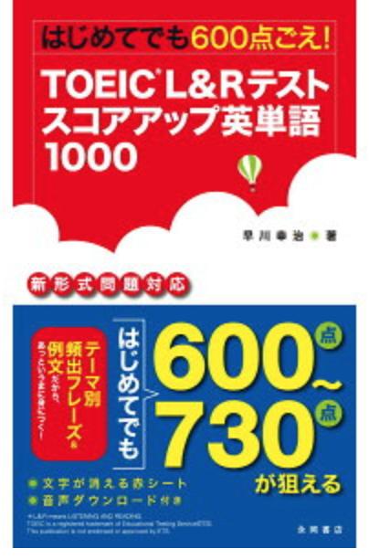 50才からの英語学習